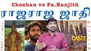 சோழனை சோதிக்கும் ரஞ்சித் | ராஜராஜ சோழனின் ஜாதி | Rajaraja chola vs pa.Ranjith | Tamil | Pokkisham|TP