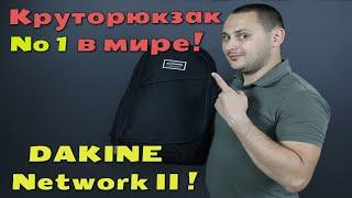 Рюкзак DAKINE Network II 31L!