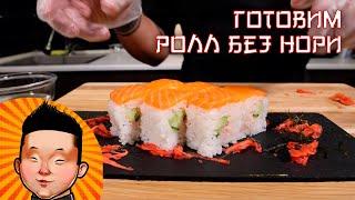 Как приготовить Ролл БЕЗ Нори   Суши рецепт  Мастер класс суши