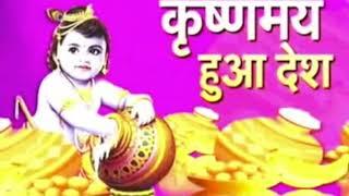Nand ke anand bhayo jai kanhaiya lal ki whatsapp   - YouTube