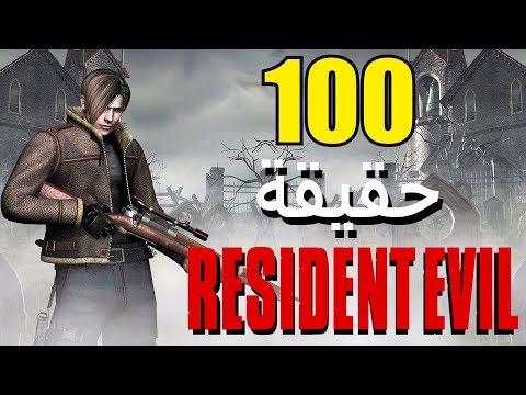 100 حقيقة من حقائق Resident Evil