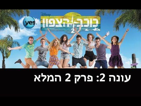 כוכב הצפון - עונה 2