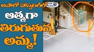 Jayalalitha Soul In Apollo Hospital  Amazing Facts   Latest News  Top Telugu TV