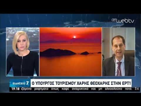Θεοχάρης: «Ψευδές τουρκικό δημοσίευμα περί συνδιαφήμισης του Αιγαίου» | 21/05/2020 | ΕΡΤ