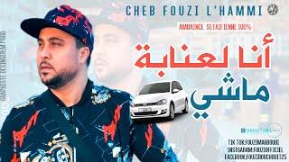 Cheb Fouzi L'Hammi   اجمل اغنية سطايفية ممكن تسمعها في 2019 لشاب فوزي الحامي ♥♥ أنا لعنابة ماشي تحميل MP3