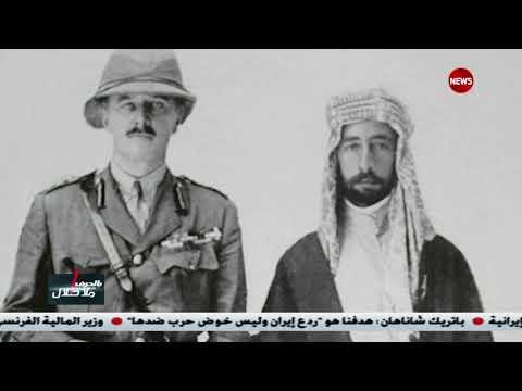 شاهد بالفيديو.. السيرة الذاتية للملك فيصل الأول | #بالحرف_الواحد #الشرقية