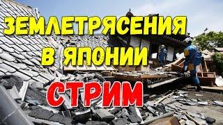 Землетрясения в Японии. Землетрясение в 2011 и жизнь в Японии [Стрим]