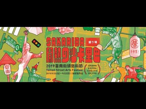 【表藝如果電話亭】2019臺南街頭藝術節《鬧熱の沙卡里巴 SAKARIBA》