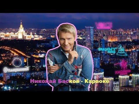 Николай Басков - Караоке (lyric video)