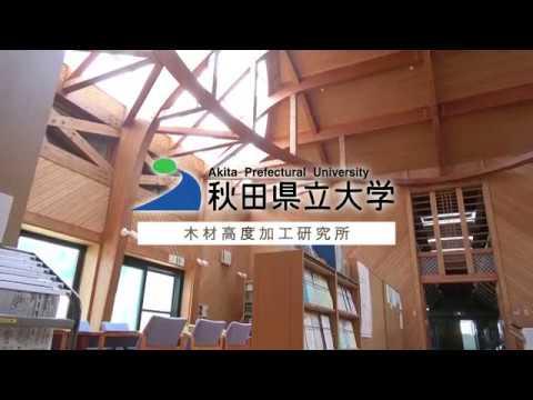 秋田県立大学プロモーション動画(木材高度加工研究所編)