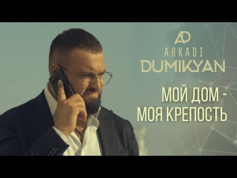 Arkadi Dumikyan - Moy dom moya krepost