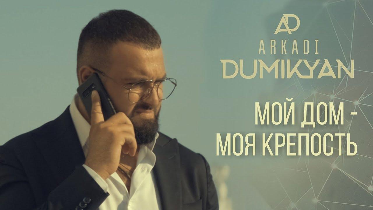 Аркадий Думикян — Мой дом-моя крепость