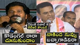 Dialogue War Between Revanth Reddy And KTR | TRS Party | Congress | Political Qube