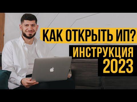 Регистрация ИП в 2020. Инструкция как самостоятельно открыть ИП?