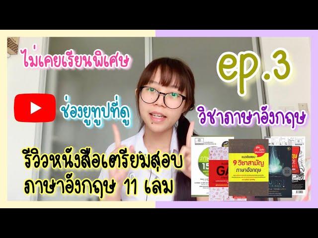 รีวิวหนังสือสอบหมอจุฬา ไม่เรียนพิเศษ! : วิชาภาษาอังกฤษ | Pae kanawako
