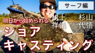 "【SALT】明日から始められるショアジギ&ショアキャス入門講座 "" サーフ編 """
