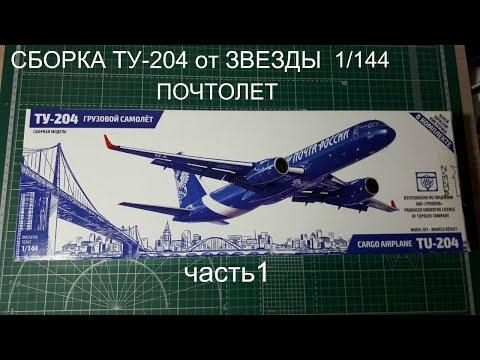 СБОРКА ТУ-204 от ЗВЕЗДЫ в масштабе 1/144 часть 1