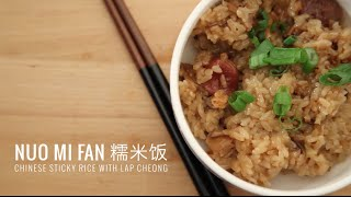 Nuo Mi Fan 糯米饭 (Chinese Sticky Rice)