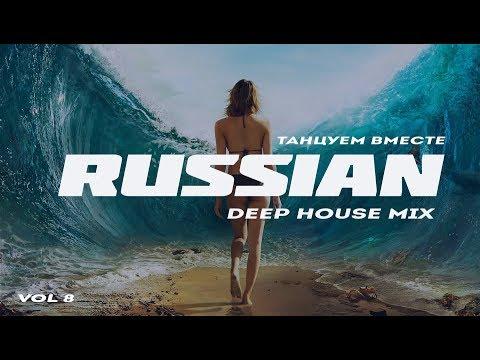 Russian Deep House 2019   Русская Электронная Музыка Vol.8