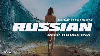 Russian Deep House 2019 | Русская Электронная Музыка Vol.8