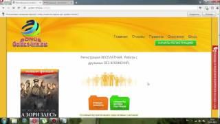 Слив курса: «СберБум: 15000 рублей в день»  (урок 1 Регистрация)