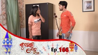 Kunwari Bohu | Full Ep 166 | 18th Apr 2019 | Odia Serial – TarangTV