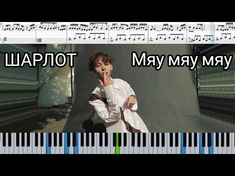 Шарлот - Мяу мяу мяу (на пианино + ноты и midi)