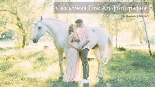 МК Свадебная Fine Art фотография