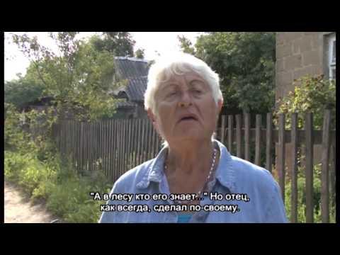 Циля Иофан рассказывает о побеге из Лидского гетто в семейный партизанский отряд Тувии Бельского