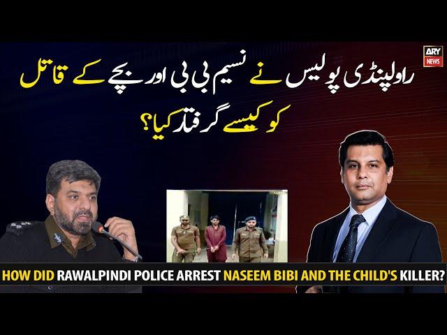 How did Rawalpindi police arrest Naseem Bibi and the child's killer?