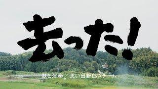 思い出野郎Aチーム / 去った!【Official Music Video】