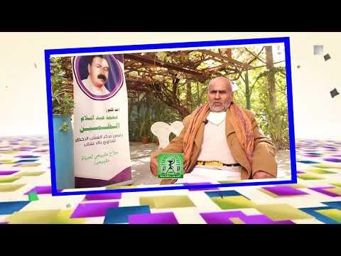 علاج بالأعشاب لأوجاع الروماتيزم ـ الحاج العمري ـ صنعاء