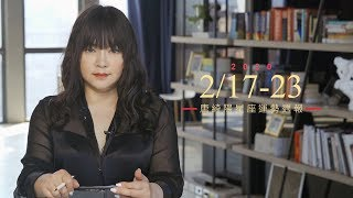 2/17-2/23|星座運勢週報|唐綺陽唐綺陽週報