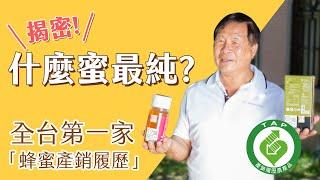 全台第一家首發上市「產銷履歷驗證蜂蜜」就是 宏基蜂蜜!