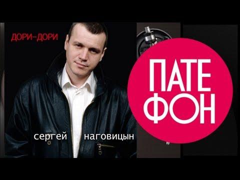 Сергей Наговицын - Дори-дори (Full album) 1996