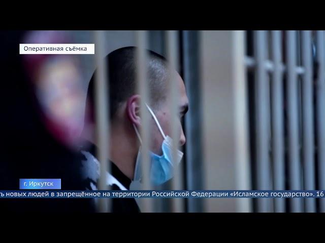 Троих жителей Приангарья осудили за пособничество в терроризме