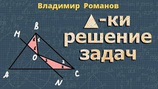 Геометрия СООТНОШЕНИЯ МЕЖДУ СТОРОНАМИ И УГЛАМИ ТРЕУГОЛЬНИКА 7 класс