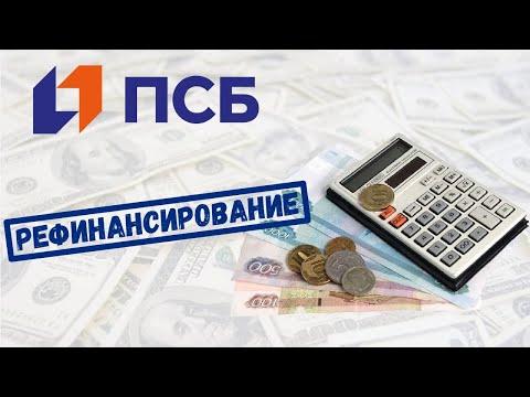 Рефинансирование кредита от Промсвязьбанка для физических лиц