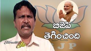 బిజెపి తెగించింది || BJP Clear Stand