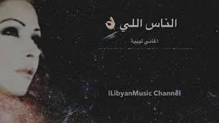 اغاني حصرية اغاني ليبية 2018   الناس اللي   أسماء سليم تحميل MP3