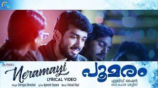 Poomaram | Neramayi Lyric Video | Shreya Ghoshal | Kalidas Jayaram | Faisal Razi | Abrid Shine | HD