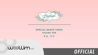 """러블리즈(Lovelyz) """"지금, 우리"""" Dance Practice (Pajamas Ver.)"""