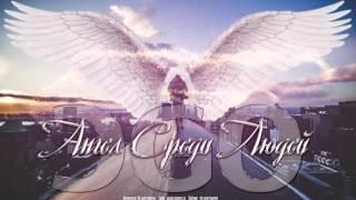 ЭGO   Ангел среди людей