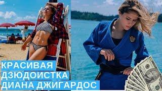 Красивая дзюдоистка Диана Джигардос l Конкурс на 10 тыс. рублей