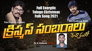 Christmas Sambaralu thechaduroo Full Energtic Telugu Christmas Folk Song 2021 || Dr.N.Gideon Army - Download this Video in MP3, M4A, WEBM, MP4, 3GP