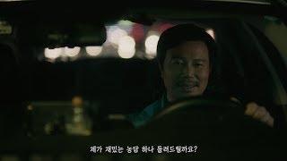 NETFILX '유병재의 B의 농담' 예고 - 택시편 (2018)
