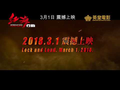 """Operation Red Sea"" Release Date Trailer"