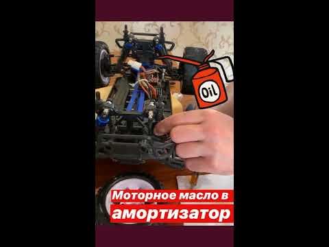 Заливаем моторное масло в амортизатор Himoto машинка