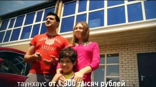 """Таунхаусы от 1 300 000 рублей в """"Гармонии"""""""