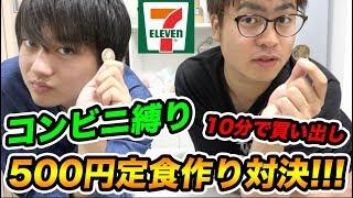 コンビニ縛りでどっちが美味い500円定食作れるか対決!!!!セブンイレブン